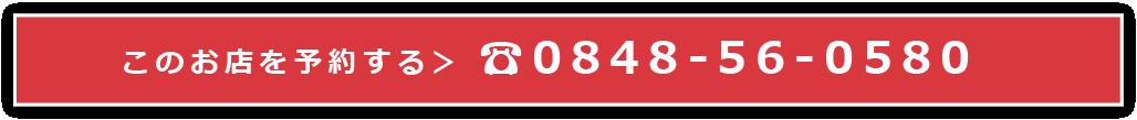 0848-56-0580