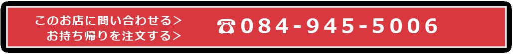 084-945-5006