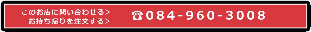 084-960-3008