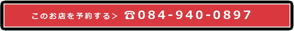 084-940-0897